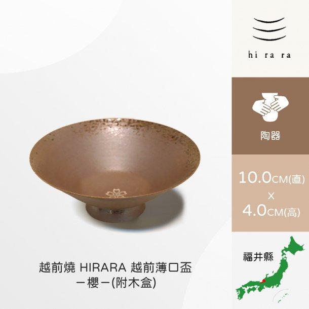 越前燒 Hirara 越前薄口盃-櫻-(附木盒) H20-02
