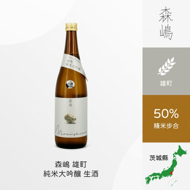 森嶋 雄町 純米大吟釀 生酒