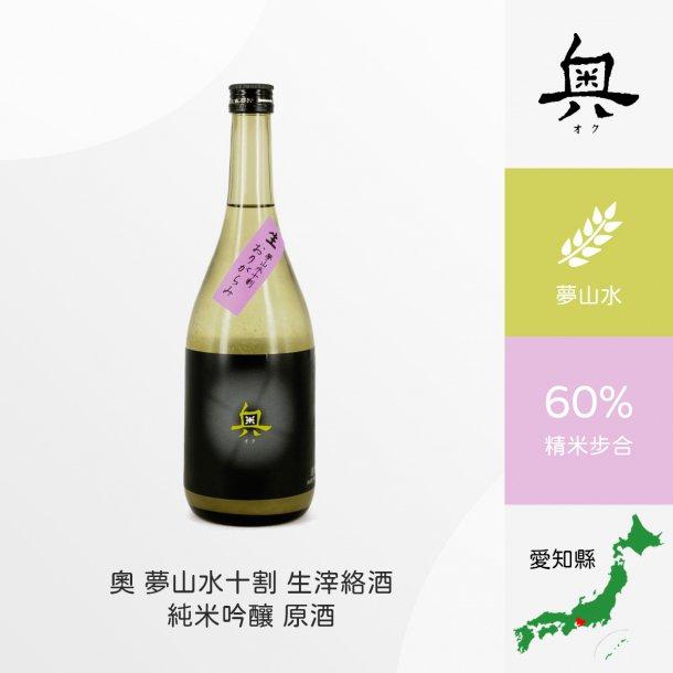 奧 夢山水十割 生滓絡酒 純米吟釀 原酒