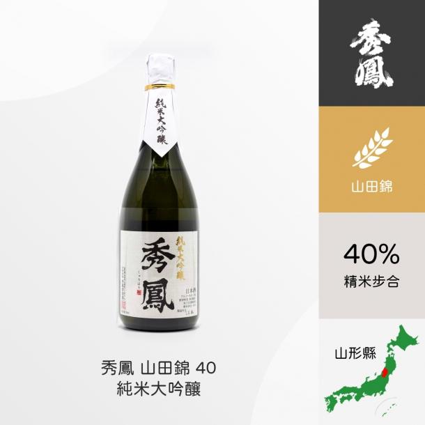 秀鳳 山田錦 40 純米大吟釀