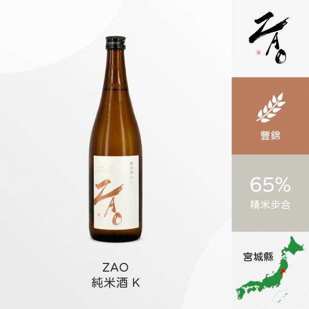 ZAO 純米酒 K