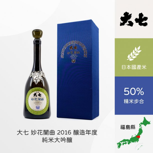 大七 妙花闌曲 2016 釀造年度 純米大吟釀