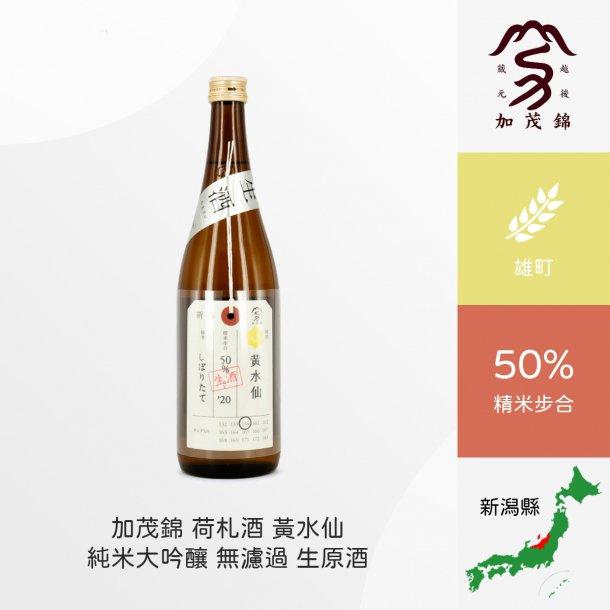 加茂錦 荷札酒 黃水仙 純米大吟釀 無濾過 生原酒