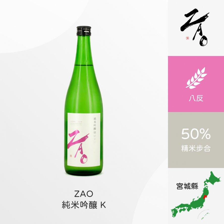 ZAO 純米吟釀 K