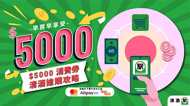 於清酒駅可使用 Tap&Go MasterCard 及 AlipayHK 消費券